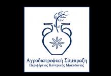Παρέμβαση Αγροδιατροφικής Σύμπραξης ΠΚΜ προς την ομάδα εργασίας για το σχέδιο Πισσαρίδη