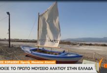 Άνοιξε το πρώτο μουσείο αλατιού στην Ελλάδα (video)