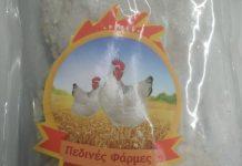 ΕΦΕΤ: Ανακαλεί μπιφτέκια κοτόπουλου από την αγορά