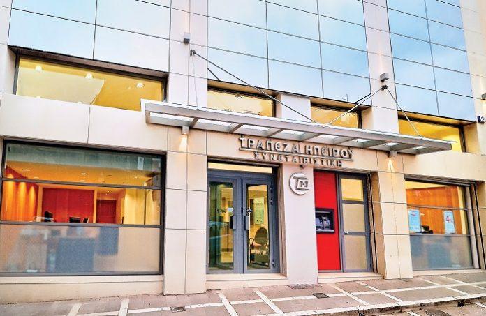 Επεκτείνει το μέτρο αναστολής δόσεων για τις τουριστικές επιχειρήσεις η Συνεταιριστική Τράπεζα Ηπείρου