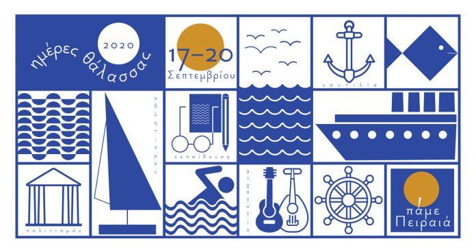 Οι «Ημέρες Θάλασσας» για έκτη χρονιά στον Πειραιά από 17 έως 20 Σεπτεμβρίου