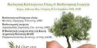Ημερίδα για τη βιολογική και βιοδυναμική γεωργία την Τετάρτη 23/9 στη Χώρα Μεσσηνίας