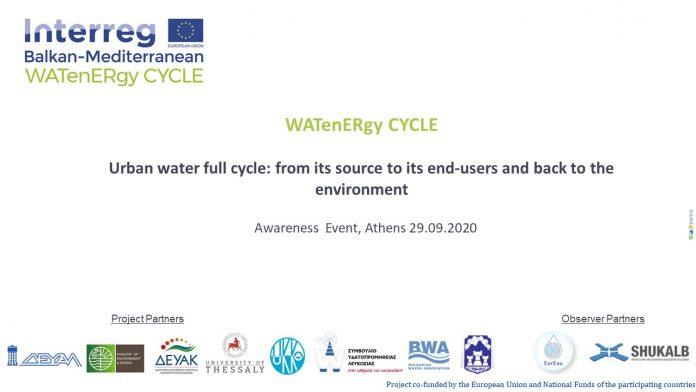 Ημερίδα «Κύκλος Αστικού Νερού – Ενέργειας: από την πηγή στον τελικό καταναλωτή και επιστροφή στο περιβάλλον»