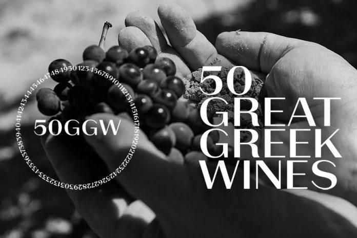 Ολοκληρώθηκε η διαγωνιστική διαδικασία των «50 Great Greek Wines»