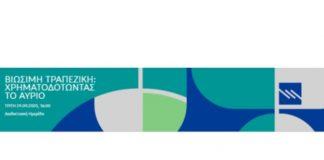 Ολοκληρώθηκε η ημερίδα της Πειραιώς με θέμα «Βιώσιμη Τραπεζική: Χρηματοδοτώντας το αύριο»