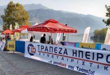 Συνεταιριστική Τράπεζα Ηπείρου: Χορηγός και Αθλοθέτης στο 14ο Ioannina Lake Run