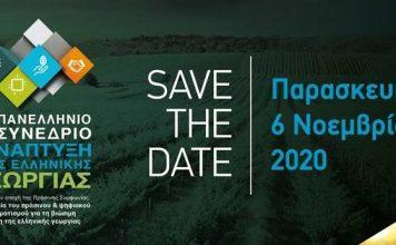Στις 6 Νοεμβρίου το 7ο Πανελλήνιο Συνέδριο για την Ανάπτυξη της Ελληνικής Γεωργίας