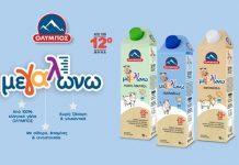 «ΟΛΥΜΠΟΣ μεγαλώνω»: Νέα σειρά από προϊόντα γάλακτος για παιδιά