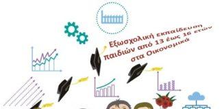 «KID-O-NOMICS»: Δίπλωμα Οικονομικών Επιστημών σε εφήβους από τον ΣΒΕ και το ΠΑ.ΜΑΚ.