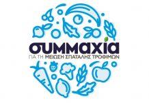 Συμμετοχή της GAIA ΕΠΙΧΕΙΡΕΙΝ στη «Συμμαχία για τη μείωση της σπατάλης τροφίμων»