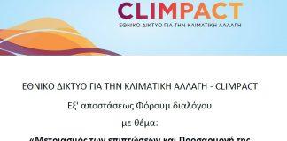 ΑΠΘ: «Μετριασμός των Επιπτώσεων και Προσαρμογή της Ελληνικής Γεωργίας στην Κλιματική Αλλαγή»
