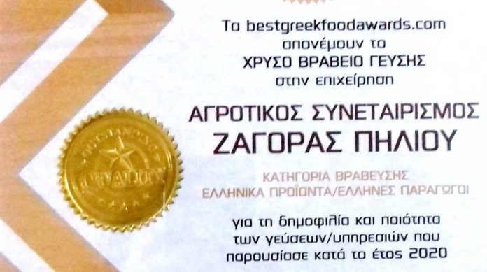 ΑΣ Ζαγοράς: Συμπληρώνει 104 χρόνια λειτουργίας με «Χρυσό Βραβείο Γεύσης»