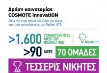 COSMOTE InnovatiON: Καινοτόμες ιδέες, για έναν κόσμο καλύτερο για όλους