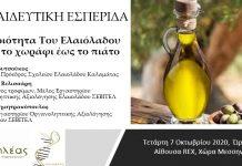 Εκπαιδευτική εσπερίδα για την ποιότητα του Ελαιολάδου στη Χώρα Μεσσηνίας