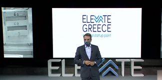 Εlevate Greece: Παρουσιάστηκε το Εθνικό Μητρώο Νεοφυών Επιχειρήσεων