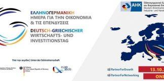 Ελληνογερμανική Ημέρα για την οικονομία και τις επενδύσεις