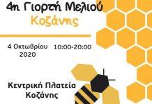 Κοζάνη: Την Κυριακή 4 Οκτωβρίου η 4η γιορτή μελιού