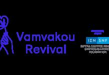 «Νέα Γεωργία για τη Νέα Γενιά»: Νέα πρωτοβουλία από τις ομάδες αναβίωσης του χωριού Βαμβακού με τη συμπαράσταση του ΙΣΝ