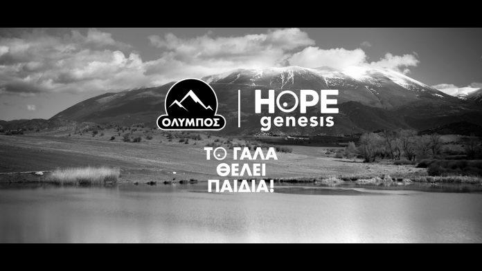 Η ΟΛΥΜΠΟΣ στο πλευρό της Hope Genesis κατά της υπογεννητικότητας