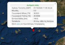Σεισμός 5 Ρίχτερ βορειοδυτικά της Νισύρου