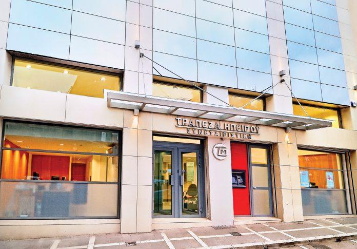 Οι νέες ημερομηνίες της Γενικής Συνέλευσης και των εκλογών για την ανάδειξη της νέας διοίκησης της τράπεζας, θα γνωστοποιηθούν με νεότερη απόφαση