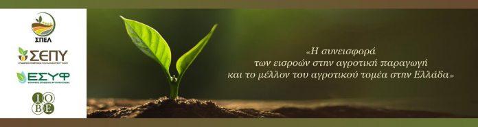 Η συνεισφορά των εισροών στην αγροτική παραγωγή και το μέλλον του αγροτικού τομέα στην Ελλάδα