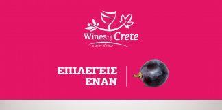 "Wines of Crete - ""Στηρίζεις ΕΝΑΝ - τους ΣΤΗΡΙΖΕΙΣ ΟΛΟΥΣ"": Καμπάνια για τον Κρητικό Αμπελώνα"