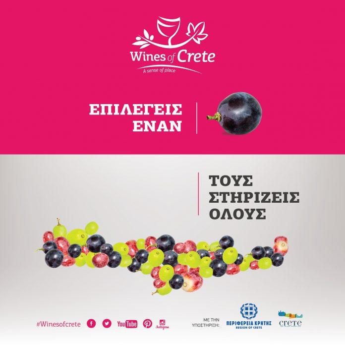 Wines of Crete -