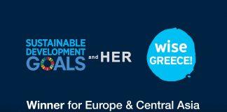 Η Wise Greece βραβεύτηκε από τον Οργανισμό Ηνωμένων Εθνών και την Παγκόσμια Τράπεζα