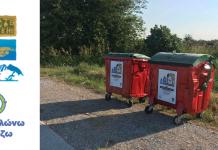 Ανακύκλωση πλαστικών συσκευασιών φυτοφαρμάκων στον Δήμο Δίου-Ολύμπου