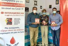 Δωρεά υγειονομικών μασκών στην Π.Ο.Σ.Ε.Α. από την INTERAMERICAN