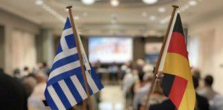 Ελληνογερμανικό Επιμελητήριo: e-Ημερίδα για τη Διαχείριση Υδάτινων Πόρων στην Ελλάδα