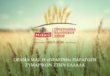 MISKO: Η έρευνα νέων καλλιεργητικών μεθόδων στην πράξη