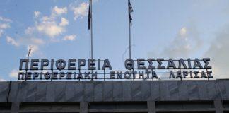 Περ. Θεσσαλίας: Συμμετοχή σε διαδικτυακές συναντήσεις της ένωσης AREPO για αναθεώρηση της ΚAΠ σε θέματα προϊόντων ΠΓΕ