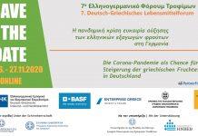 Ψηφιακά το 7ο Ελληνογερμανικό Φόρουμ Τροφίμων στις 26 και 27 Νοεμβρίου