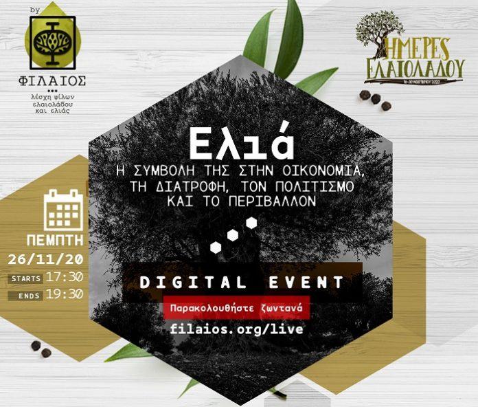 Με ψηφιακές δράσεις οι φετινές εκδηλώσεις της ΦΙΛΑΙΟΣ για το θεσμό