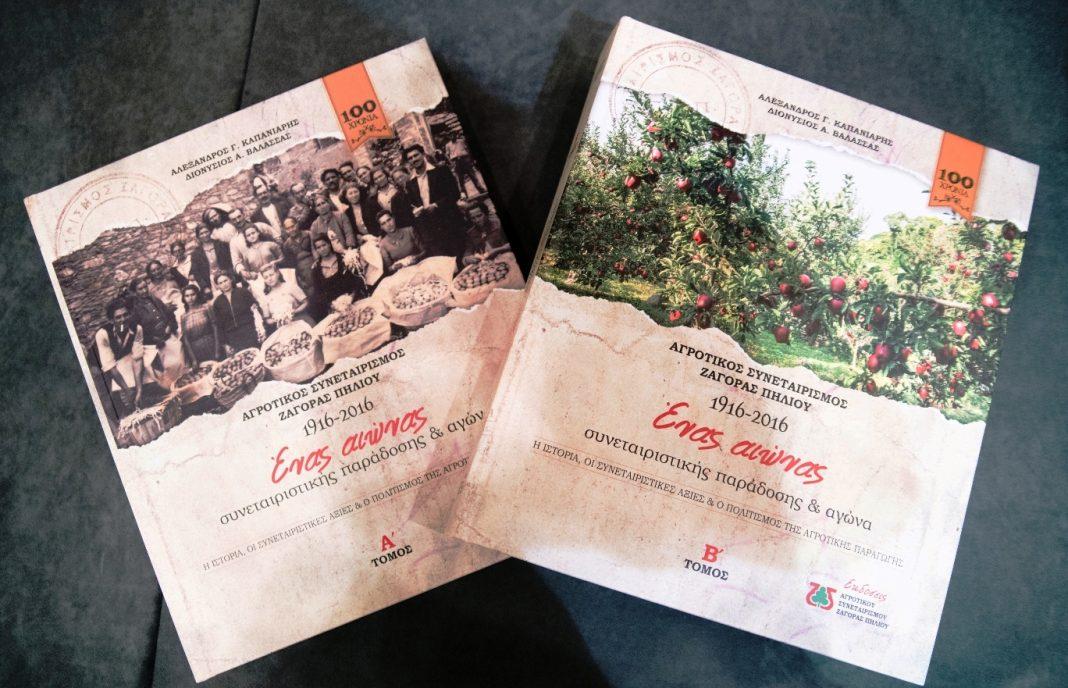 Σημαντική Διάκριση για τη δίτομη έκδοση με την ιστορία του ΑΣ Ζαγοράς