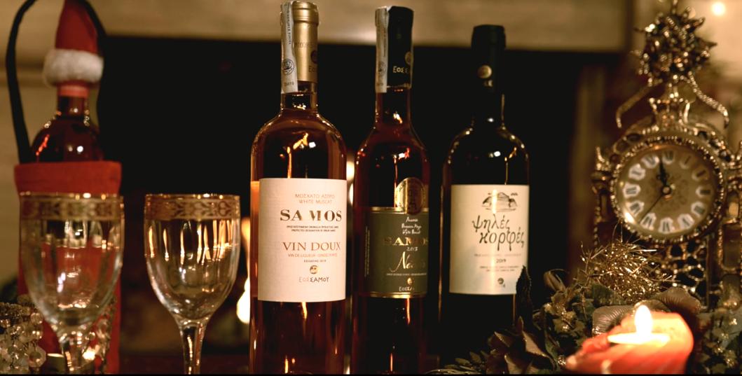 ΕΟΣ Σάμου: Φέτος τα Χριστούγεννα, πίνουμε στην υγειά μας… με κρασιά από τη Σάμο!