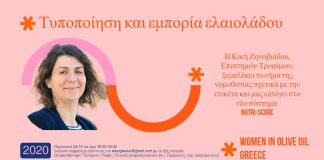"""Την Παρασκευή 4/12 τα εργαστήρια """"Farm to Bottle"""" από τις Women in Olive Oil Greece"""