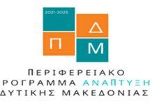 Προϋπολογισμός ύψους 105 εκ. ευρώ για έργα και παρεμβάσεις από το Περιφερειακό Πρόγραμμα Ανάπτυξης Δυτ. Μακεδονίας
