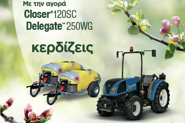 ΕΛΑΝΚΟ ΕΛΛΑΣ: Οι νικητές του διαγωνισμού εντομοκτόνων Closer 120SC & Delegate 250WG