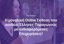 Ξεκινούν τη Δευτέρα 22/2 τα δωρεάν webinars της The Delifair by EXPOTROF