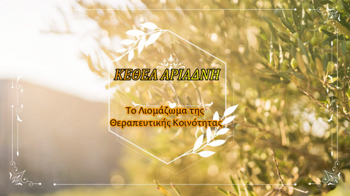 Λιομάζωμα από το ΚΕΘΕΑ ΑΡΙΑΔΝΗ στην Κρήτη (βίντεο)