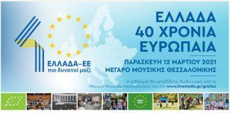 ellada-40-xronia-eyropaia-diadiktyaki-ekdilosi-paraskeyi-12-martiou